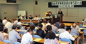 福島県腎臓病協議会3